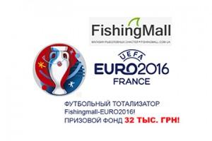 Футбольный тотализатор Fishingmall-EURO2016! Призовой фонд 32 ТЫС. ГРН!